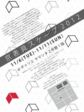 「京表具スケープ2012」