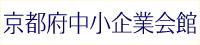 京都府中小企業会館