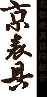 Kyoto Hyogu Cooperative Society
