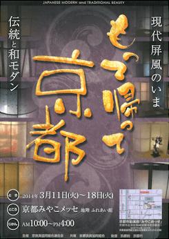 もって帰って京都2014