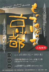 もって帰って京都展2015