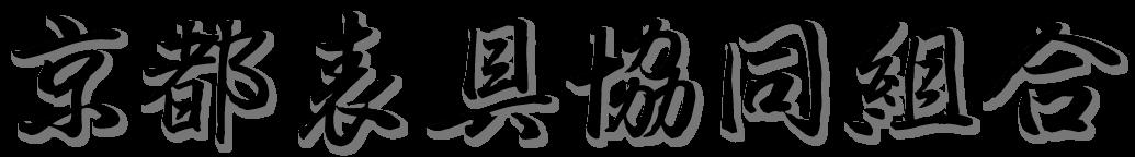 京都表具協同組合