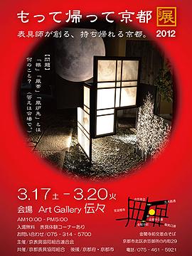 もって帰って京都展2012