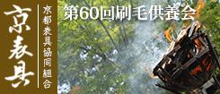 60thhake