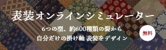 掛け軸オンラインシミュレーター【表装裂愉しむ】- 京都表具協同組合